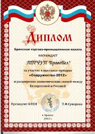 Сертификаты дипломы Диплом за участие в выставке ярмарке Содружество 2012 и расширение экономических связей между Булоруссией