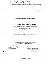 Диссертация на тему Женщины Северного Кавказа в годы Великой  Диссертация и автореферат на тему Женщины Северного Кавказа в годы Великой Отечественной войны 1941