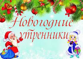 Картинки по запросу расписание новогодних утренников