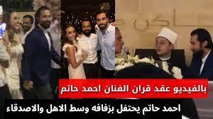 زفاف احمد حاتم بالفيديو احمد حاتم يحتفل بعقد قرانه وسط الاهل والاصدقاء -  YouTube