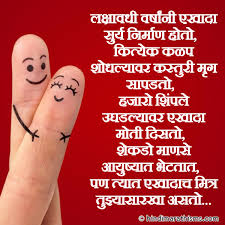 Friendship SMS in Marathi Language | मैत्री SMS मराठी ...
