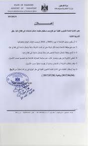 النقل والمواصلات تفتح المجال لادخال شاحنات الى قطاع غزه – وزارة النقل  والمواصلات