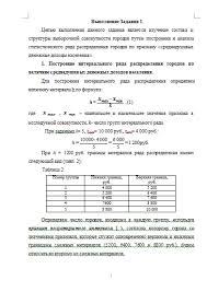 Контрольная работа по Статистике Вариант Контрольные работы  Контрольная работа по Статистике Вариант 15 11 10 15