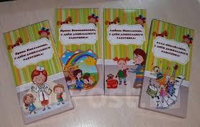 <b>Именная шоколадка</b>. Подарок воспитателю. С <b>днем</b> ...