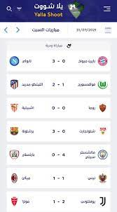 يلا شووت-Yalla Shoot - نتائج المباريات الودية اليوم.