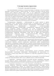 Реферат на тему Государственное управление docsity Банк Рефератов Скачать документ