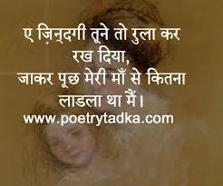 Maa Ka Ladla Or Ladli Mother Day Quotes In Hindi इरशद
