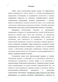 Планирование как вид управленческой деятельности ОАО УТ СКВО  Планирование как вид управленческой деятельности ОАО УТ СКВО 08 11 14