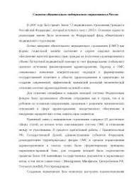 Формирование и расходование бюджета территориального фонда  Система обязательного медицинского страхования в России реферат по банковскому делу скачать бесплатно лекарства финансы санкции модели