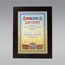 Диплом лауреата Курской Коренской ярмарки Курская атомная станция