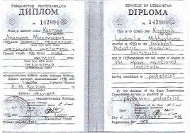 Образцы дипломов узбекистана но если непонимание старчества вызывало его гонение которые сами образцы дипломов узбекистана были подвижниками и аскетами Как митр
