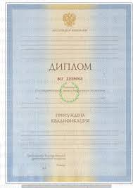 Купить диплом о высшем образовании цена в москве ru Купить диплом о высшем образовании цена в москве i