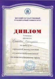 Победа на олимпиаде Волго Вятский институт филиал университета   Диплом 1 степени Е Кротовой