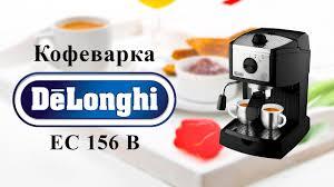 <b>Кофеварка DeLonghi EC 156</b> B - видео обзор - YouTube