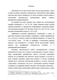 Мошенничество в сети интернет Уголовно правовая характеристика  Дипломная Мошенничество в сети интернет 3