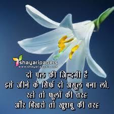 best 50 good morning shayari in hindi