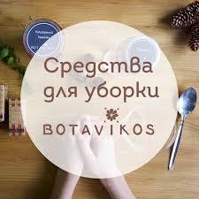 <b>Botanika</b>