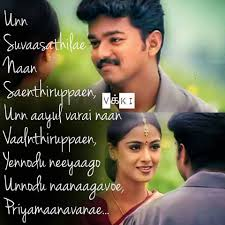 Heart Touching Tamil Song Lyrics Home Facebook
