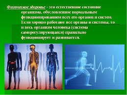 Физическое здоровье доклaд База фотографий g sport это новый проект от geometriaru посвященный здоровью и спорту