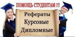 Курсовая Работа Образование Спорт в Сумы ua Контрольные курсовые работы Право и математика