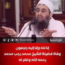 Details of إنا لله وإنا إليه راجعون توفي فضيلة الشيخ محمد رجب محمد ليلة