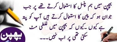 Urdu Wise Thoughts Wallpapers For Facebook Download The College Study Interesting Download Song Quotes