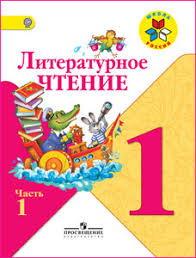 Учебники Школа России для начальной школы рабочие тетради цена  Учебники Школа России