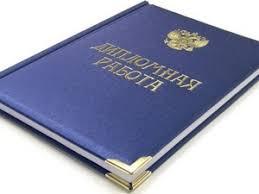 Дипломные работы ДипломКурсовая ру Дипломные работы для вуза РГАТУ
