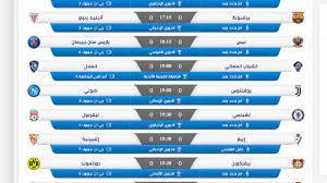 جدول مباريات اليوم | السبت 29 سبتمبر 2018 | مواعيد مباريات اليوم السبت  29-9-2018 - YouTube