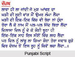 Punjabi Language Punjabi Language Indian Language