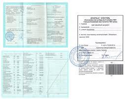 Апостиль на приложение к диплому быстро и недорого  Апостиль на приложение к диплому Украины