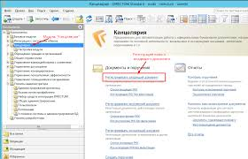 Инструкция по работе с входящей корреспонденцией в системе  Откроется новая регистрационно контрольная карточка которую необходимо заполнить и сохранить На закладке Регистрация содержатся регистрационные данные