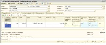Учет суммовых и курсовых разниц у покупателя в ПП Бухгалтерия  рис 28 png