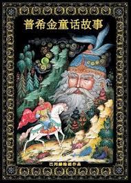 Альбом Сказки Пушкина новый 152 стр. тв. пер. <b>кит</b>. яз. [978-5 ...