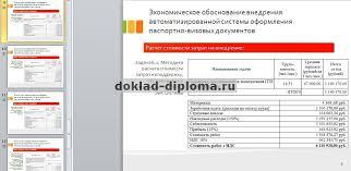 Презентация к диплому Экономическое обоснование внедрения  ТОЛЬКО У НАС
