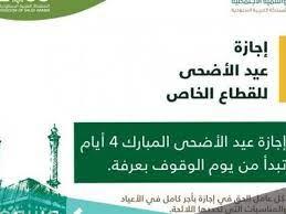 متى موعد إجازة عيد الأضحى للبنوك 1442 في السعودية . دار الحياة - اخبار  فلسطين اخبار المملكة العربية السعودية اخبار العالم