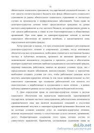 регулирование санаторно курортного лечения в системе социального  Правовое регулирование санаторно курортного лечения в системе социального обеспечения Российской Федерации