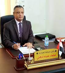 وكيل مصلحة الجمارك محمد عبده دهني بلغت إجمالي الإيرادات الجمركية للعام  2020م (286.264.699.282) : صحافة الجديد اخبار عربية