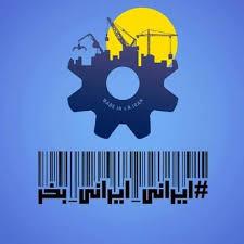 نتیجه تصویری برای جملات ناب خرید کالای ایرانی