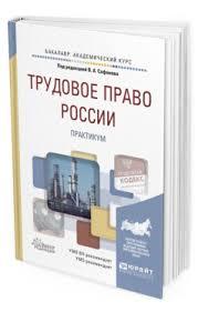 ТРУДОВОЕ ПРАВО РОССИИ ПРАКТИКУМ Учебное пособие для  Ознакомиться