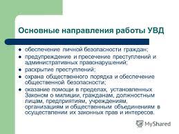 Презентация на тему Отчет о прохождении производственной  3 Основные направления