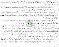 science tech articles urdu why and how earthquakes occur see also earthquake