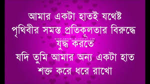Bengali Sad Love Quotes That Make You Cry Love Quotes That Make You Cry QUOTES OF THE DAY 16