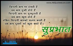 Positive Quotes About Love In Hindi With Good Morning Good Morning