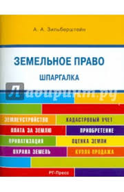 """Книга: """"<b>Земельное право</b>. Шпаргалка. Учебное пособие ..."""