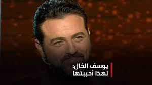 MTV Lebanon - الممثّل يوسف الخال يقول لزوجته الفنّانة نيكول سابا: لهذا  أحببتكِ...