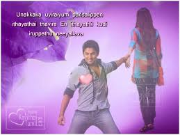 full hd images of love quotes tamil.  Love Love Expressing Tamil Messages Sms In English With Images  For The One You To Full Hd Of Quotes L