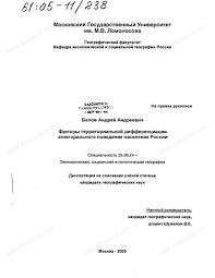 Диссертация на тему Факторы территориальной дифференциации  Диссертация и автореферат на тему Факторы территориальной дифференциации электорального поведения населения России dissercat