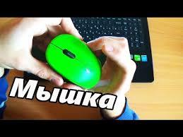 Беспроводная мышка для ноутбука - YouTube