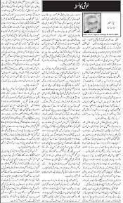 essay on corruption essay on corruption essay on corruption gxart  ayaz amir urdu column about corruption dearness pk lattest ayaz amir urdu column about corruption dearness
